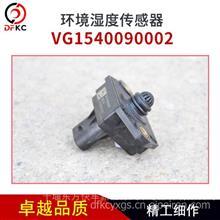 玉柴燃气发动机环境湿度传感器VG1540090002天然气客车发动机配件/VG1540090002