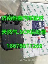 MYB00-1113640玉柴节气门0280750156/MYB00-1113640