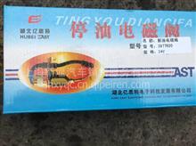 东风天龙  康明斯发动机 断油(停油)电磁阀   熄火器/3977620   37Z36-56010