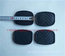 东风特商EQ153东风超龙客车离合器刹车脚踏板皮/EQ153