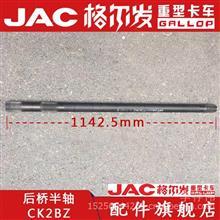 JAC江淮格尔发配件K系A系原厂配件格尔发奔驰桥半轴后桥半轴/HFF2403117CK2BZ