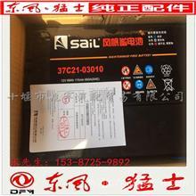 供应东风猛士军车配件 EQ2050越野车系列 免维护蓄电池 电瓶总成/37C21-03010