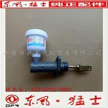 供应东风猛士军车配件 EQ2050越野车系列 离合器总泵总成/1604C21-010