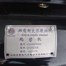 适用于QD2827DE潍柴612600090100起动机/612600090100    QD2827DE