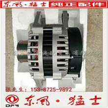 供应东风猛士军车配件 EQ2050越野车 交流式发电机总成(C4932319)/37C21-01010-A(C4932319)