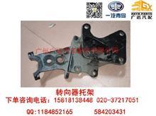 一汽青岛解放赛龙转向器托架/3403016-D131A