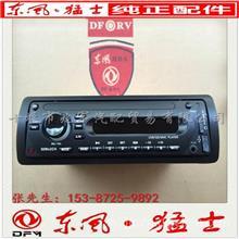 供应东风猛士军车配件 EQ2050越野车系列 MP3车载收音机总成/79C21-01010