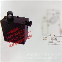 VOLVO沃尔沃驾驶室液压举升翻转升降阀手压油泵油缸配件/3943332