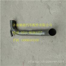WG9120530507重汽黄河少帅新黄河金王子下水管出水钢管水箱下水管/WG9125530904