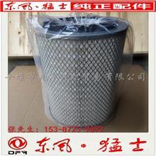 东风猛士配件 EQ2050-空气滤清器滤芯(主滤芯/安全滤芯)/1109C24-020/030