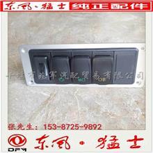 供应东风猛士军车配件 EQ2050越野车系列 新式五联翘板开关总成/3750500J-0C5500