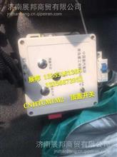 CNHTCM1M2  重汽豪沃渣土自卸车 顶盖开关/CNHTCM1M2