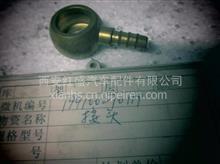 陕汽德龙F3000天然气牵引车离合器分泵软管接头/199100270119
