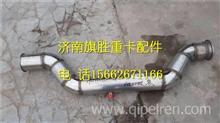 H012008011GA0 福田戴姆勒欧曼后排气管总成/H012008011GA0