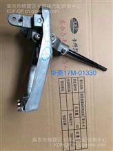 华菱操纵杆/17M-01330