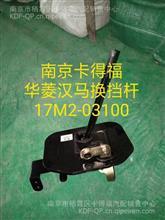华菱操纵杆/17M2-03100
