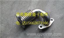 VG1557110041重汽EGR排气管/VG1557110041