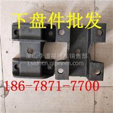 生產下盤件 掛車下盤件 鑄鋼懸架下盤件 五花卡板 連體底托/1