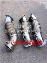 中国重汽豪瀚驾驶室配件 豪翰排气管 挠性软管WG9525540312/WG9525540311
