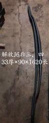 解放J6-682后钢板弹簧片/解放J6-682后钢板弹簧片