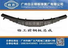 临工MT86  MT95矿用宽体车前钢板总成/18*100