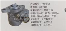 阜新德尔云内FZB12S2助力泵/HA2315