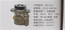 阜新德尔玉柴FZB17D2助力泵/J1C12-3407100