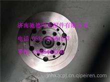 VG1062020003重汽发动机豪沃金王子336马力曲轴皮带轮/VG1062020003