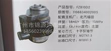 阜新德尔北汽福田FZB10D2助力泵/1108834002005