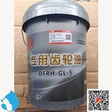 东风原装齿轮油纯正配件/RFRH-GL-5 85W140