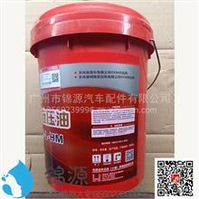 东风原装抗魔液压油纯正配件/DFRH-L-HM