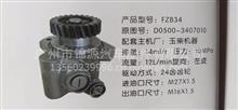 阜新德尔玉柴FZB34助力泵/D0500-3407100