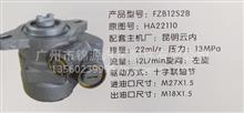 阜新德尔云内FZB12S2B助力泵/HA22110