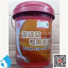 东风原装发动机油/DFRH-E30-20W50