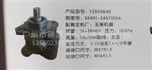阜新德尔玉柴FZB34B4B助力泵/E0401-3407100A