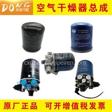 汽车空气干燥器总成压缩空气干燥罐客车货车通用型干燥器干燥罐/3366552255