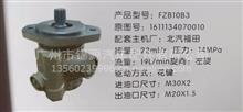 阜新德尔北汽福田FZB10B3助力泵/16111340710010