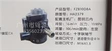 阜新德尔云内FZB10D8A助力泵/HA2379