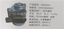 阜新德尔北汽福田FZB10D16助力泵/1314134000012