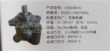 阜新德尔玉柴FZB34B7A助力泵/E02D1-3407100A