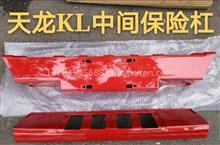 天龙KL中间保险杠/8406613/614—C3302