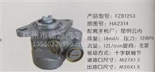 阜新德尔云内FZB12S3助力泵/HA2314