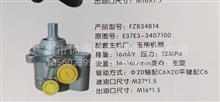 阜新德尔玉柴FZB34B14助力泵/E37E3-3407100