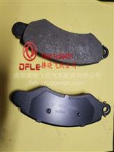 东风御风ZD30发动机配件前后碟刹刹车片总成/3501AD01234