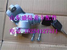 H4373020001A0欧曼GTL点火开关/H4373020001A0