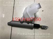 陕汽德龙M3000离合器总泵/DZ97189230520