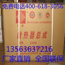 华源莱动4D30Y柴油机水箱支架称心的/1078