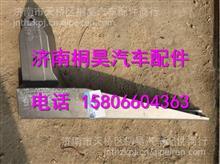 福田戴姆勒欧曼GTL防护装置右连接支架