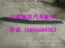 H4831013900A0福田戴姆勒欧曼GTL保险杠上脚踏板/ H4831013900A0
