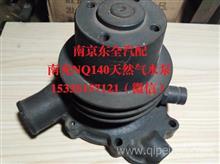 南充NQ140天然气发动机水泵.南充天然气水泵/1307Q68GB-010